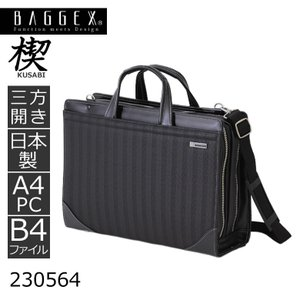 BAGGEX 楔シリーズ バジェックス ビジネスバッグ メンズ ブリーフケース 日本製 防水 通勤 ビジネス 人気 ブランド 国産 PC B4 軽量 軽い|sakaeshop