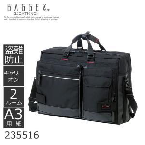 ビジネスバッグ メンズ ブリーフケース 通勤 ビジネス A3 BAGGEX|sakaeshop