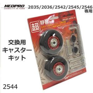 キャリーバッグ専用 キャスター交換 キット 2542,2545,2546 対応 neopro|sakaeshop