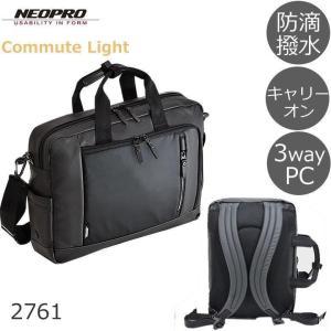 リュック 通学 男子 中学 通学リュック 学生リュック 女子 ビジネスバッグ 3way メンズ 防滴 軽量 A4PC neopro コミュートライト キャッシュレス ポイント還元|sakaeshop