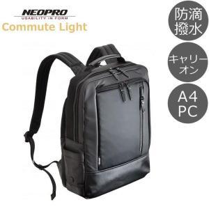 ビジネスバッグ メンズ パソコンリュックサック  ビジネスリュック 通勤 リュック 防滴 neopro コミュートライト キャッシュレス ポイント還元|sakaeshop