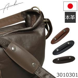 (ネコポス対応)Arukan 牛革 ショルダーパッド 日本製 ベルト幅30mm対応 メンズ レディース レディス|sakaeshop