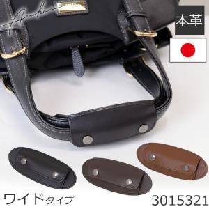 (ネコポス対応)ショルダーパッド 滑り止め レザー 革  肩当て 肩ひも ずれ防止 Arukan|sakaeshop