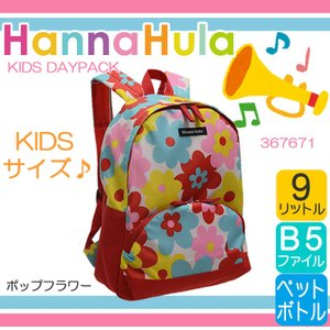 Hanna Hula ハンナフラ リュック キッズ 子ども用リュックサック 通園リュック 遠足 通学 女の子 レッスンバッグ キッズ ポップフラワー CDPK-PPF-K