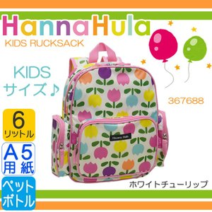 Hanna Hula ハンナフラ リュック キッズ 子ども用リュックサック 通園リュック 遠足 通学 女の子 レッスンバッグ ホワイトチューリップ CRU-TU02