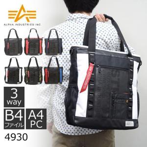 アルファALPHA3wayバッグ 3wayリュック メンズ トートバッグ 通学バッグ スクールバッグ A4PC|sakaeshop