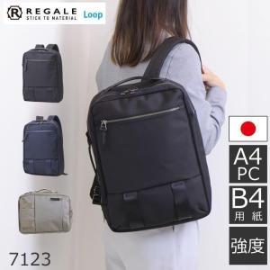 リュック 高校生 男子 おしゃれ レディース ビジネスバッグ ビジネスリュック ブランド 軽量 pc 日本製 豊岡製鞄 キャッシュレス ポイント還元|sakaeshop