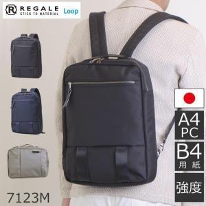 リュック 通学 男子 高校 黒 中学 女子 ビジネスバッグ ビジネス リュック メンズ ブランド 軽量 通勤 pc 日本製 豊岡製鞄 キャッシュレス ポイント還元|sakaeshop