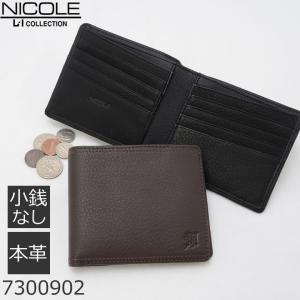 (ネコポス対応)財布 メンズ 二つ折り財布 小銭入れなし NICOLE|sakaeshop