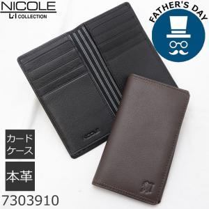 (ネコポス対応)カードケース メンズ 長財布 小銭入れなし 牛革 札入れ NICOLE|sakaeshop