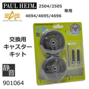 キャリーバッグ キャスター 車輪交換キット Paul Heim 2504 2505 対応 キャッシュレス ポイント還元|sakaeshop