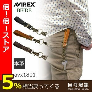 AVIREX アヴィレックス バイドシリーズ キーホルダー メンズ キーリング ベルトループ レザー 革 本革 アビレックス 人気 ブランド 贈り物 買い物|sakaeshop