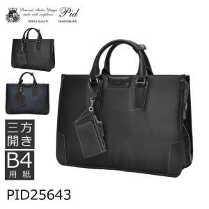 ビジネスバッグ メンズ ブランド ビジネスカバン b4 黒 紺 ブラック ナイロン 40代 30代 20代 就活 ビジネスバック p.i.d 出張 旅行|sakaeshop