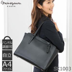 リクルートバッグ レディース a4 ビジネスバッグ 就活バッグ 就職活動 面接 外回り 営業 通勤 軽量 女性 合皮 キャッシュレス ポイント還元|sakaeshop