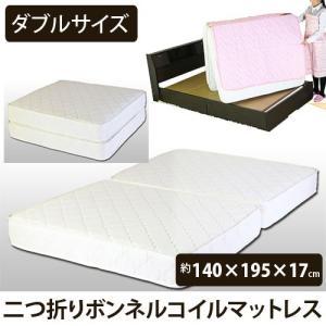 価格二つ折りレギュラーマットレス (ボンネルコイルマットレス) ダブル 約140×195×17cm【受注発注】 sakai-f