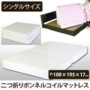 価格二つ折りレギュラーマットレス (ボンネルコイルマットレス) シングル 約100×195×17cm【受注発注】 sakai-f
