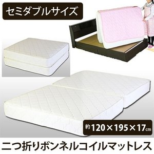 価格二つ折りレギュラーマットレス (ボンネルコイルマットレス) セミダブル 約120×195×17cm【受注発注】 sakai-f
