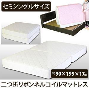 価格二つ折りレギュラーマットレス (ボンネルコイルマットレス) セミシングル 約90×195×17cm【受注発注】 sakai-f