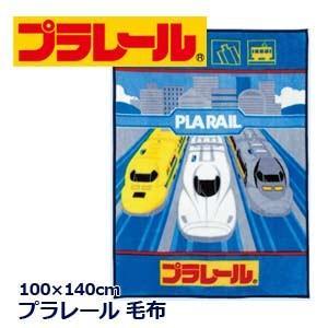【プラレール】キッズ毛布[プラレール01(キッズサイズ)]西川リビング【受注発注】100×140cm|sakai-f