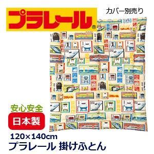 日本製【プラレール】キッズ掛けふとん[プラレール01(キッズサイズ)]西川リビング【受注発注】|sakai-f