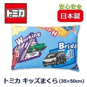 日本製【トミカ】枕[トミカ01(キッズサイズ)]西川リビング【受注発注】|sakai-f