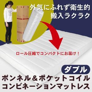 ロール圧縮でコンパクトにお届け!ボンネル&ポケットコイルコンビネーションマットレス ダブル|sakai-f