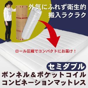 ロール圧縮でコンパクトにお届け!ボンネル&ポケットコイルコンビネーションマットレス セミダブル|sakai-f
