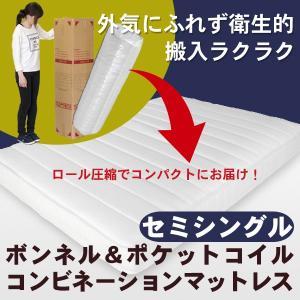 ロール圧縮でコンパクトにお届け!ボンネル&ポケットコイルコンビネーションマットレス セミシングル|sakai-f