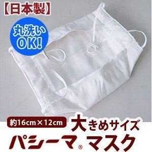【日本製】パシーマのあんしんマスク (大)( 16cm×12cm)【受注発注】 sakai-f