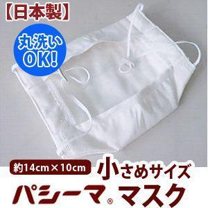 【日本製】パシーマのあんしんマスク (小)( 14cm×10cm)【受注発注】|sakai-f