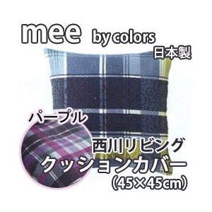 西川リビング mee COOL MODERN (ME-35) クッションカバー45×45cm【受注発...