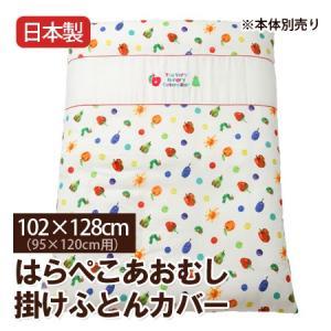 はらぺこあおむし掛カバー102×128cm【受注発注】|sakai-f
