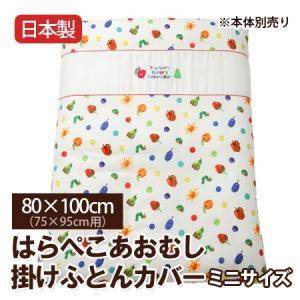 はらぺこあおむし掛けカバー80×100cm(ミニサイズ)【受注発注】|sakai-f