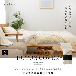 mofua 布団を包めるぬくぬく毛布(シングル)【受注発注】|sakai-f