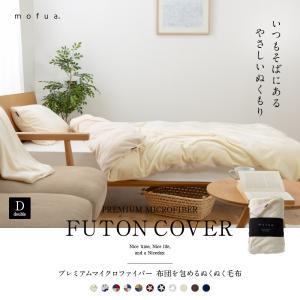 mofua 布団を包めるぬくぬく毛布(ダブル)【受注発注】|sakai-f