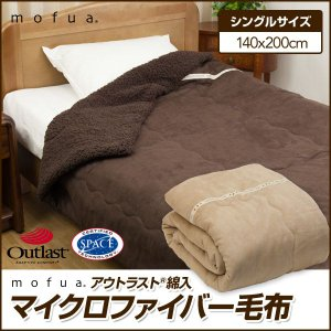 mofuaアウトラスト綿入マイクロファイバー毛布(シングル)【受注発注】|sakai-f
