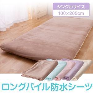 ロングパイル防水シーツ(シングルサイズ)【受注発注】|sakai-f