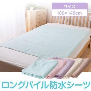 ロングパイル防水シーツ(100×140cm)【受注発注】|sakai-f