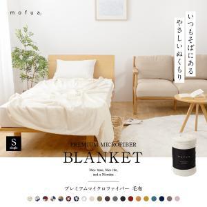mofua プレミアムマイクロファイバー毛布(シングルサイズ) 【受注発注】