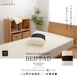 mofua プレミアムマイクロファイバー敷パッド(セミダブルサイズ) 【受注発注】