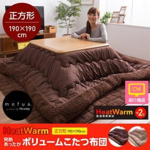 【送料無料】【直送】mofua Heat Warm発熱あったかボリュームこたつ布団(撥水加工)(正方形)【受注発注】|sakai-f