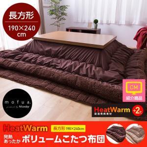 【送料無料】【直送】mofua Heat Warm発熱あったかボリュームこたつ布団(撥水加工)(長方形)【受注発注】|sakai-f