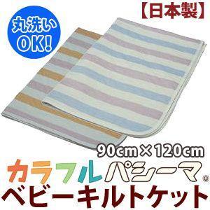 【日本製】パシーマベビーキルトケット(90cm×120cm)【受注発注】*|sakai-f