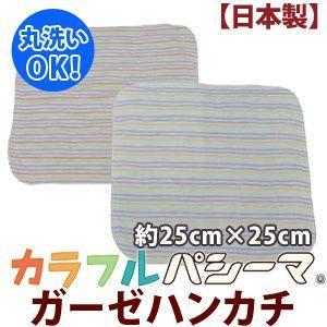 【日本製】パシーマのハンカチ(25cm×25cm)【受注発注】* sakai-f