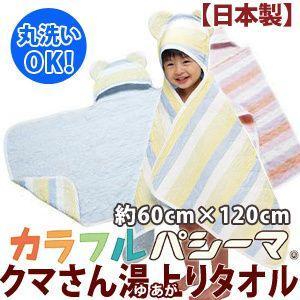 【日本製】パシーマベビー湯上りタオル(60cm×120cm)【受注発注】*|sakai-f