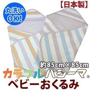 【日本製】パシーマベビーおくるみ(85cm×85cm)【受注発注】* sakai-f