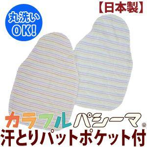 【日本製】パシーマベビー汗とりパット(20cm×30cm)【受注発注】*|sakai-f