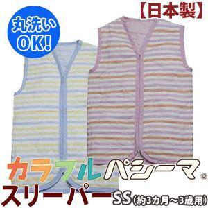 【日本製】パシーマベビースリーパー(参考月齢3ヵ月〜3歳)【受注発注】* sakai-f