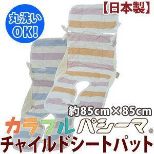 【日本製】パシーマベビーチャイルドシートパット(30cm×75cm)【受注発注】*|sakai-f