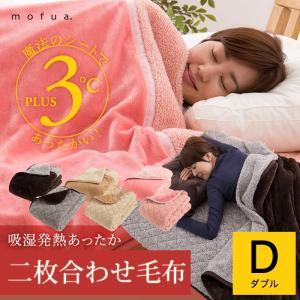 mofua 吸湿発熱あったか2枚合わせ毛布(ダブルサイズ)【受注発注】|sakai-f
